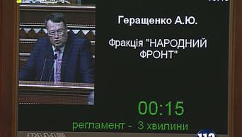 Геращенко призвал Гройсмана обязать Левочкина прийти на допрос. Видео