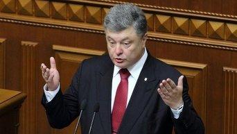 Президент Петр Порошенко выступает с ежегодным посланием перед Верховной Радой