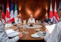 Саммит G7 в деталях