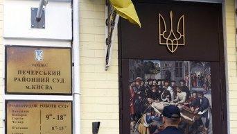 Печерский суд Киева. Архивное фото