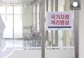В Южная Корея стремительно растет число заразившихся коронавирусом. Видео