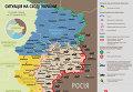 Ситуация в зоне АТО на 14 июня. Карта СНБО