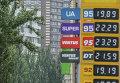 Заправки в жилых кварталах Киева