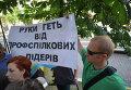 Митинг профсоюзов под СБУ