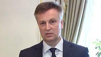 Валентин Наливайченко комментирует свою отставку