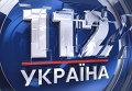 Телеканал 112 Украина