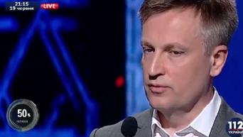 Наливайченко о причинах своей отставки с поста главы СБУ. Видео