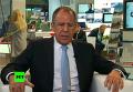 РФ ответит взаимностью на арест своих активов - Лавров. Видео