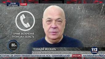 Москаль о преступлениях бойцов спецподразделения МВД Торнадо