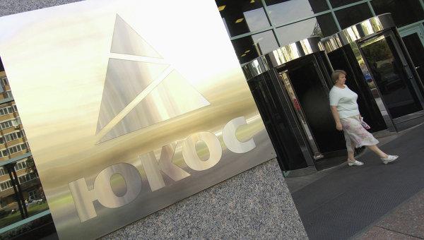 ЮКОС. Архивное фото