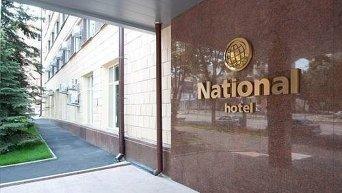Отель Националь, где проживает Геннадий Кернес