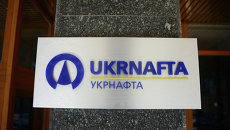 """Здание офиса компании """"Укрнафта"""" в Киеве."""