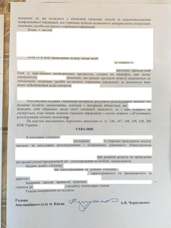 Обыск в доме главы Апелляционного суда Киева