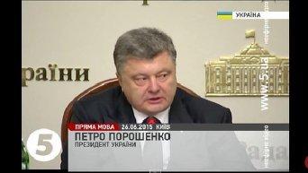 Порошенко: децентрализация не коснется вопросов обороны Украины