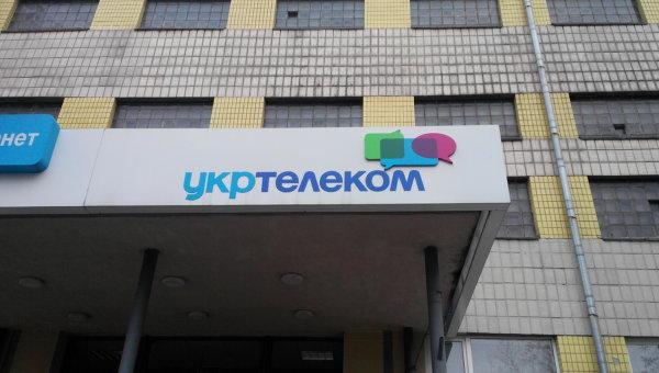 Офис Укртелекома. Архивное фото