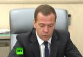 Медведев рассказал, почему РФ даст Украине скидку на газ. Видео