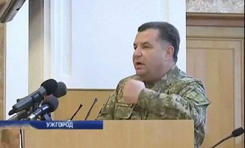 Степан Полторак на совещании в Ужгороде