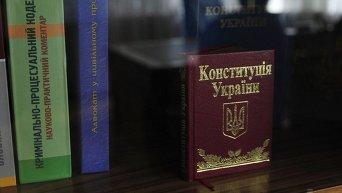 Конституция Украины. Архивное фото