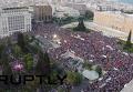В Афинах прошла акция протеста против требований кредиторов