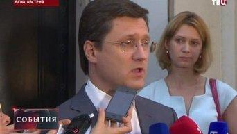 Глава Минэнерго РФ Александр Новак комментирует итоги переговоров в Вене