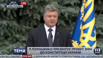 Презентация Порошенко проекта изменений в Конституцию. Видео