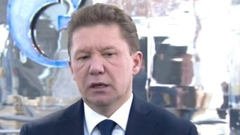 Миллер о поставку газа в Украину. Видео