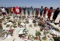 Люди чтят память погибших при теракте на пляже в Суссе, Тунис