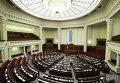 Пустой зал Верховной Рады. Архивное фото