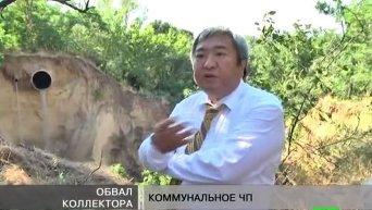 Авария коллектора в Запорожской области. Видео