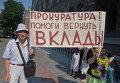 Митинг возле НБУ против коррупции в банковской системе