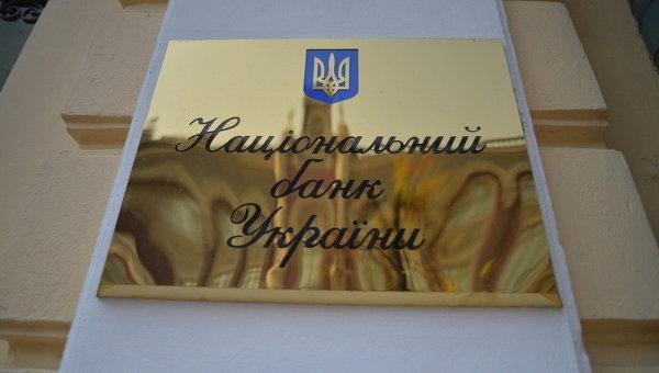 Национальный банк Украины принял резонансное решение вотношении запрещенных Порошенко русских интернет-ресурсов