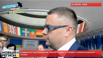 Гендиректор Укроборонпрома обвиняет солдат в поломках отремонтированной техники