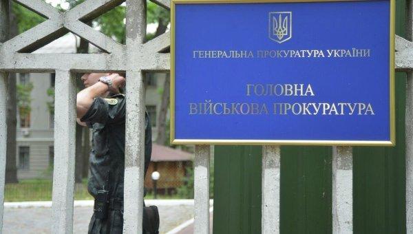 Главная военная прокуратура в Киеве