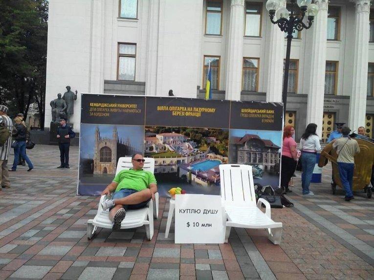 Акция протеста у здания Верховной Рады