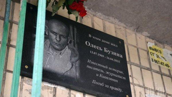 Мемориальная доска Олесю Бузине в Киеве