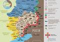 Ситуация в зоне АТО на 16 июля. Карта СНБО