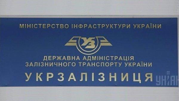 Укрзализныця. Архивное фото
