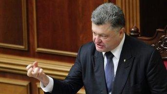 Выступление Петра Порошенко в Верховной Раде.