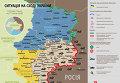 Ситуация в зоне АТО на 17 июля. Карта СНБО
