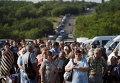 Люди стоят в очереди, чтобы пройти через контрольно-пропускной пункт Зайцево недалеко от Артемовска