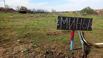 Предупреждение о минах в Донбассе. Архивное фото