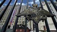 Здание Министерства обороны РФ в Москве