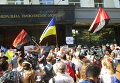 Акция под ГПУ с требованием увольнения Виктора Шокина, Владимира Гузыря и Юрия Столярчука
