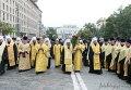 Крестный ход УПЦ МП в центре Киева. Архивное фото