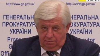 Брифинг генерального прокурора Виктора Шокина