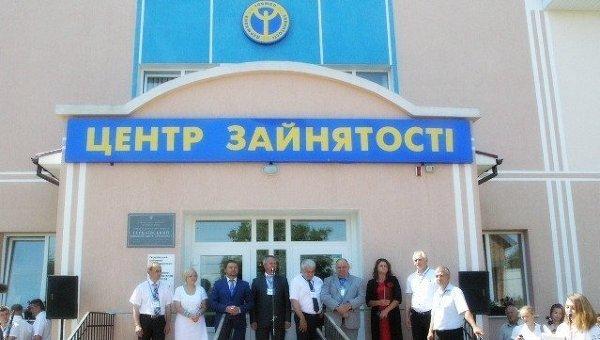 Районный центр занятости в Черновицкой области