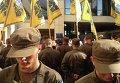 Пикет полка Азов возле Фискальной службы