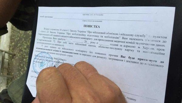 Облава напризывников воЛьвове: военные вручили 12 повесток