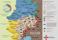 Ситуация в зоне АТО на 6 августа. Карта СНБО