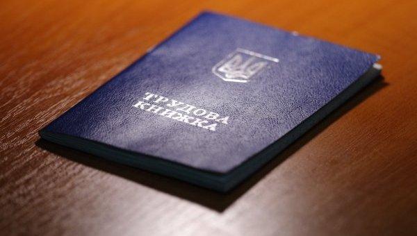 ВУкраинском государстве перейдут наэлектронные трудовые книжки
